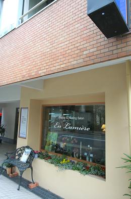 麹町駅から徒歩2分、半蔵門駅、四ツ谷駅からも徒歩圏内に、くつろぎのサロン「アンリュミエール」があります。